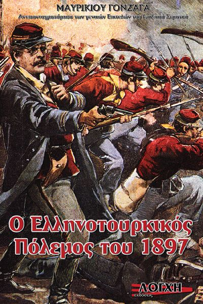 Ο ΕΛΛΗΝΟΤΟΥΡΚΙΚΟΣ ΠΟΛΕΜΟΣ ΤΟΥ 1897 ΕΝ ΘΕΣΣΑΛΙΑ