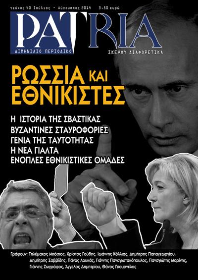 ΠΕΡΙΟΔΙΚΟ PATRIA 40