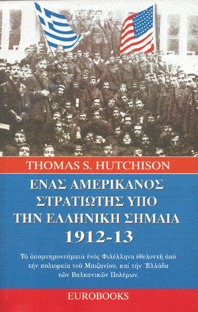 ΕΝΑΣ ΑΜΕΡΙΚΑΝΟΣ ΣΤΡΑΤΙΩΤΗΣ ΥΠΟ ΤΗΝ ΕΛΛΗΝΙΚΗ ΣΗΜΑΙΑ 1912-13