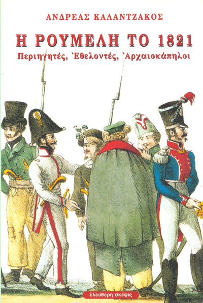 Η ΡΟΥΜΕΛΗ ΤΟ 1821