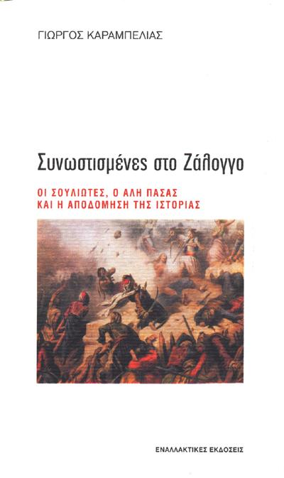 ΣΥΝΩΣΤΙΣΜΕΝΕΣ ΣΤΟ ΖΑΛΟΓΓΟ