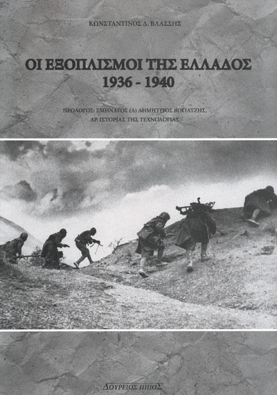 ΟΙ ΕΞΟΠΛΙΣΜΟΙ ΤΗΣ ΕΛΛΑΔΟΣ 1936-1940