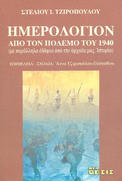 ΗΜΕΡΟΛΟΓΙΟΝ ΑΠΟ ΤΟΝ ΠΟΛΕΜΟ ΤΟΥ 1940