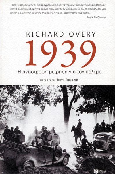 1939: Η ΑΝΤΙΣΤΡΟΦΗ ΜΕΤΡΗΣΗ ΓΙΑ ΤΟΝ ΠΟΛΕΜΟ