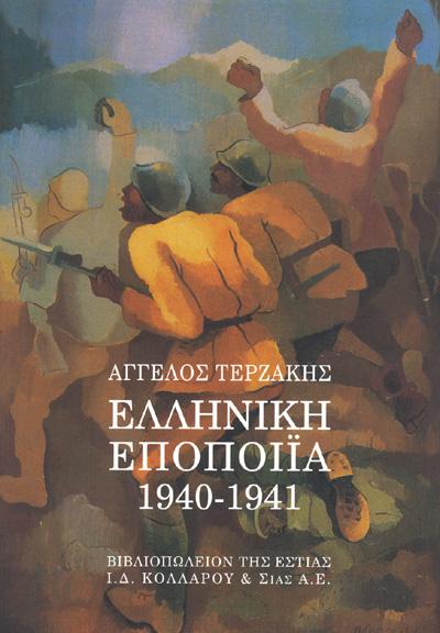 ΕΛΛΗΝΙΚΗ ΕΠΟΠΟΙΙΑ 1940 - 1941
