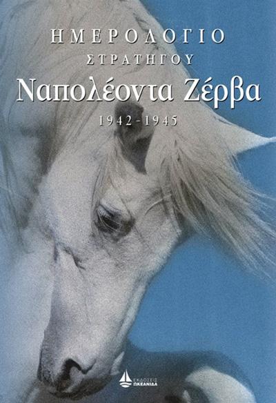 ΗΜΕΡΟΛΟΓΙΑ ΣΤΡΑΤΗΓΟΥ ΝΑΠΟΛΕΟΝΤΑ ΖΕΡΒΑ, 1942-1945