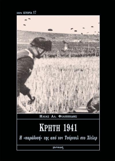 ΚΡΗΤΗ 1941