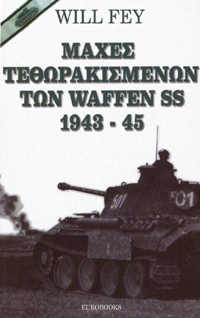 ΜΑΧΕΣ ΤΕΘΩΡΑΚΙΣΜΕΝΩΝ ΤΩΝ WAFFEN SS 1943-45