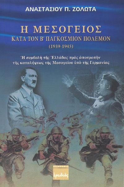Η ΜΕΣΟΓΕΙΟΣ ΚΑΤΑ ΤΟΝ Β' ΠΑΓΚΟΣΜΙΟ ΠΟΛΕΜΟΝ (1939-1945)