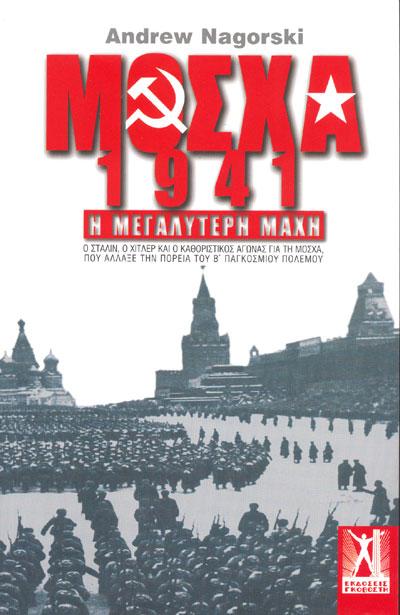 ΜΟΣΧΑ 1941, Η ΜΕΓΑΛΥΤΕΡΗ ΜΑΧΗ