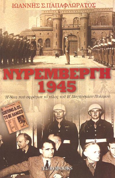 ΝΥΡΕΜΒΕΡΓΗ 1945