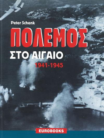 ΠΟΛΕΜΟΣ ΣΤΟ ΑΙΓΑΙΟ 1941-45