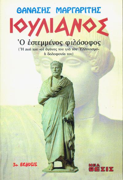 ΙΟΥΛΙΑΝΟΣ Ο ΕΣΤΕΜΜΕΝΟΣ ΦΙΛΟΣΟΦΟΣ