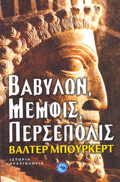 ΒΑΒΥΛΩΝ, ΜΕΜΦΙΣ, ΠΕΡΣΕΠΟΛΙΣ