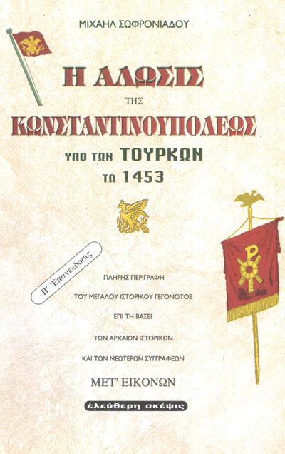 Η ΑΛΩΣΙΣ ΤΗΣ ΚΩΝΣΤΑΝΤΙΝΟΥΠΟΛΗΣ ΥΠΟ ΤΩΝ ΤΟΥΡΚΩΝ ΤΟ 1453