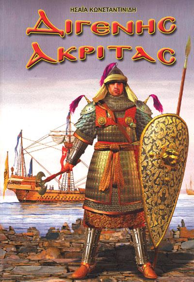 ΔΙΓΕΝΗΣ ΑΚΡΙΤΑΣ
