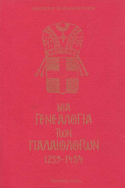 ΜΙΑ ΓΕΝΕΑΛΟΓΙΑ ΤΩΝ ΠΑΛΑΙΟΛΟΓΩΝ 1259 - 1454