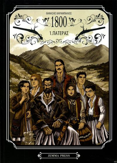 1800: 1. ΠΑΤΕΡΑΣ