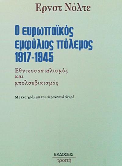 Ο ΕΥΡΩΠΑΪΚΟΣ ΕΜΦΥΛΙΟΣ ΠΟΛΕΜΟΣ 1917-1945