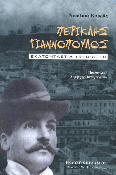 ΠΕΡΙΚΛΗΣ ΓΙΑΝΝΟΠΟΥΛΟΣ: ΕΚΑΤΟΝΤΑΕΤΙΑ 1910-2010