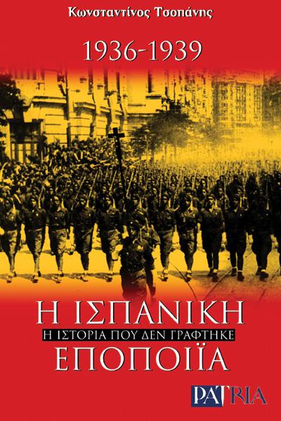 Η ΙΣΠΑΝΙΚΗ ΕΠΟΠΟΙΙΑ 1936-1939