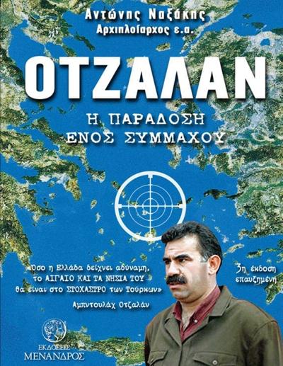 ΟΤΖΑΛΑΝ – Η ΠΑΡΑΔΟΣΗ ΕΝΟΣ ΣΥΜΜΑΧΟΥ