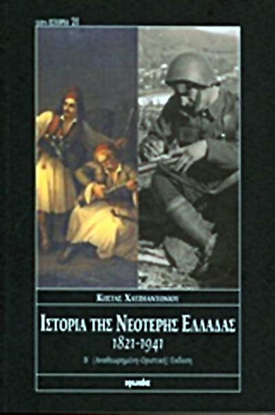 ΙΣΤΟΡΙΑ ΤΗΣ ΝΕΟΤΕΡΗΣ ΕΛΛΑΔΑΣ 1821-1941