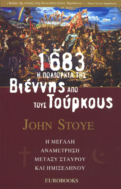 1683 Η ΠΟΛΙΟΡΚΙΑ ΤΗΣ ΒΙΕΝΝΗΣ ΑΠΟ ΤΟΥΣ ΤΟΥΡΚΟΥΣ