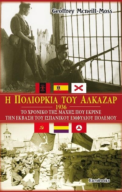 1936 Η ΠΟΛΙΟΡΚΙΑ ΤΟΥ ΑΛΚΑΖΑΡ
