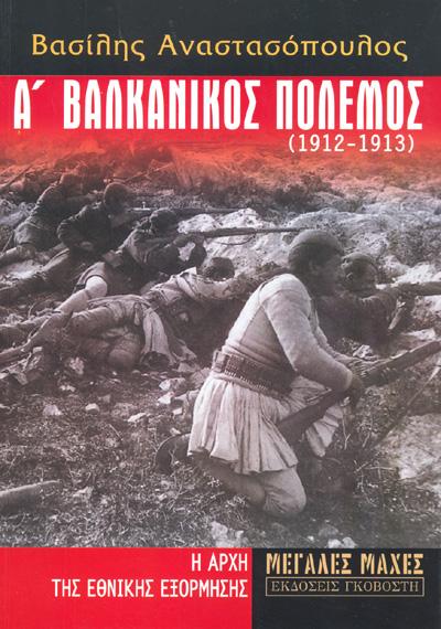 Α' ΒΑΛΚΑΝΙΚΟΣ ΠΟΛΕΜΟΣ (1912 -1913)