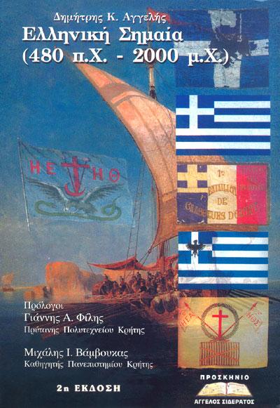 ΕΛΛΗΝΙΚΗ ΣΗΜΑΙΑ (480 πΧ- 2000 μΧ) 12