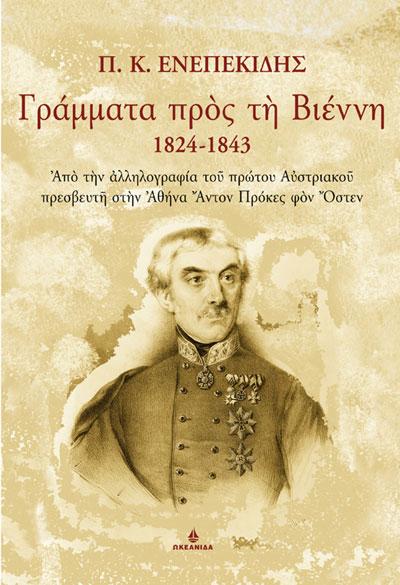 ΓΡΑΜΜΑΤΑ ΠΡΟΣ ΤΗ ΒΙΕΝΝΗ 1824-1843