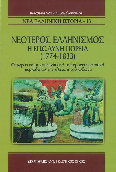 ΝΕΟΤΕΡΟΣ ΕΛΛΗΝΙΣΜΟΣ, Η ΕΠΩΔΥΝΗ ΠΟΡΕΙΑ (1774 -1833)