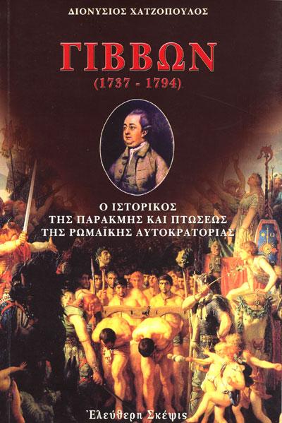 ΓΙΒΒΩΝ (1737-1794)