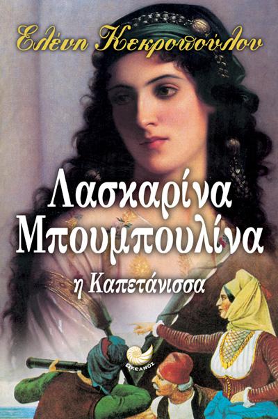 ΛΑΣΚΑΡΙΝΑ ΜΠΟΥΜΠΟΥΛΙΝΑ Η ΚΑΠΕΤΑΝΙΣΣΑ