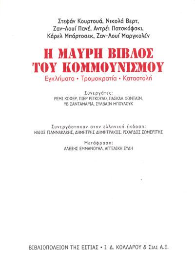 Η ΜΑΥΡΗ ΒΙΒΛΟΣ ΤΟΥ ΚΟΜΜΟΥΝΙΣΜΟΥ