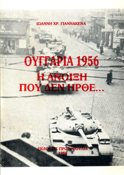 ΟΥΓΓΑΡΙΑ 1956 Η ΑΝΟΙΞΗ ΠΟΥ ΔΕΝ ΗΡΘΕ