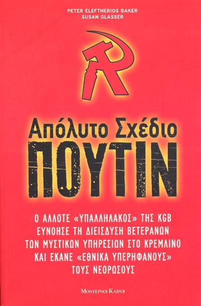 ΑΠΟΛΥΤΟ ΣΧΕΔΙΟ ΠΟΥΤΙΝ
