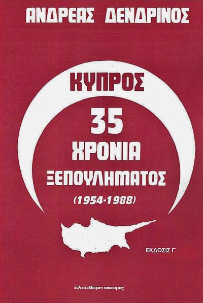 ΚΥΠΡΟΣ 35 ΧΡΟΝΙΑ ΞΕΠΟΥΛΗΜΑΤΟΣ (1954-1988)