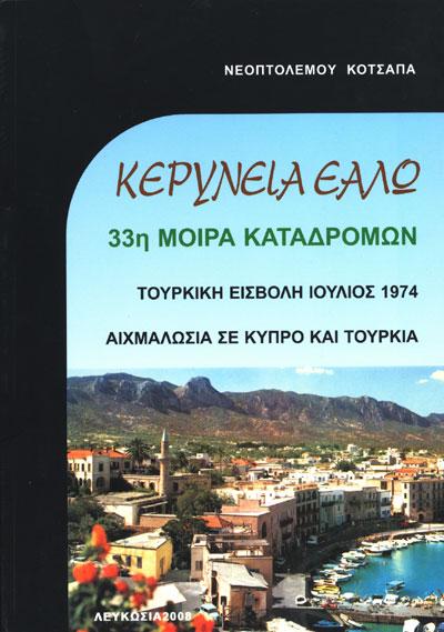 ΚΕΡΥΝΕΙΑ ΕΑΛΩ 15