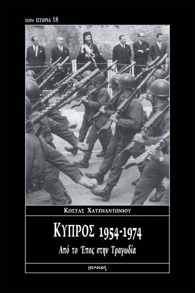 ΚΥΠΡΟΣ 1954-1974