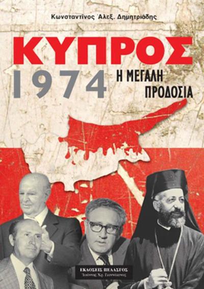 ΚΥΠΡΟΣ 1974 - Η ΜΕΓΑΛΗ ΠΡΟΔΟΣΙΑ