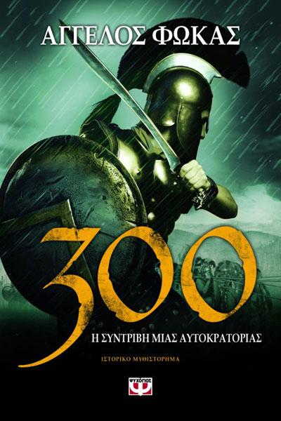 300. Η ΣΥΝΤΡΙΒΗ ΜΙΑΣ ΑΥΤΟΚΡΑΤΟΡΙΑΣ