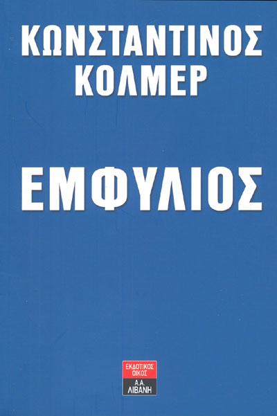 ΕΜΦΥΛΙΟΣ