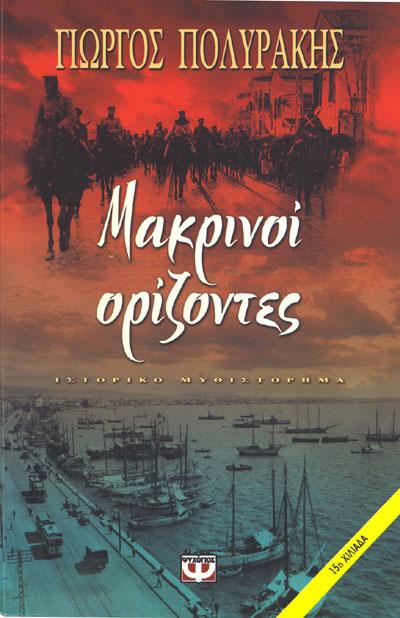 ΜΑΚΡΙΝΟΙ ΟΡΙΖΟΝΤΕΣ