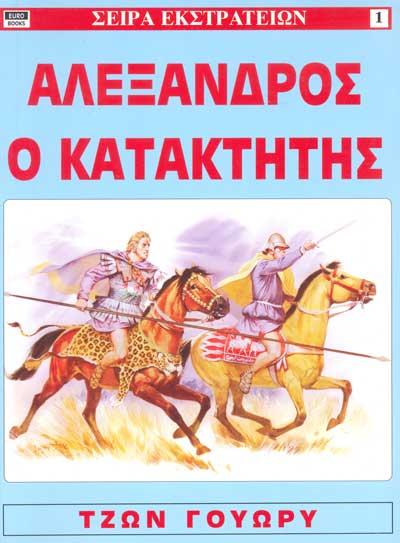 ΑΛΕΞΑΝΔΡΟΣ Ο ΚΑΤΑΚΤΗΤΗΣ