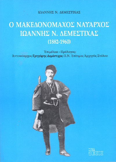 Ο ΜΑΚΕΔΟΝΟΜΑΧΟΣ ΝΑΥΑΡΧΟΣ ΙΩΑΝΝΗΣ Ν. ΔΕΜΕΣΤΙΧΑΣ (1882- 1960)