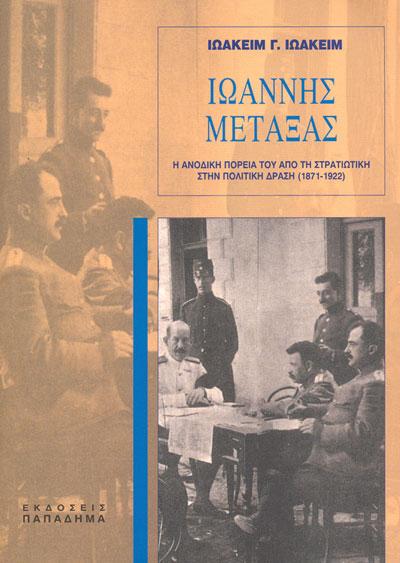 Η ΑΝΟΔΙΚΗ ΠΟΡΕΙΑ ΤΟΥ ΜΕΤΑΞΑ ΑΠΟ ΤΗ ΣΤΡΑΤΙΩΤΙΚΗ ΣΤΗΝ ΠΟΛΙΤΙΚΗ ΔΡΑΣΗ 1871-1922