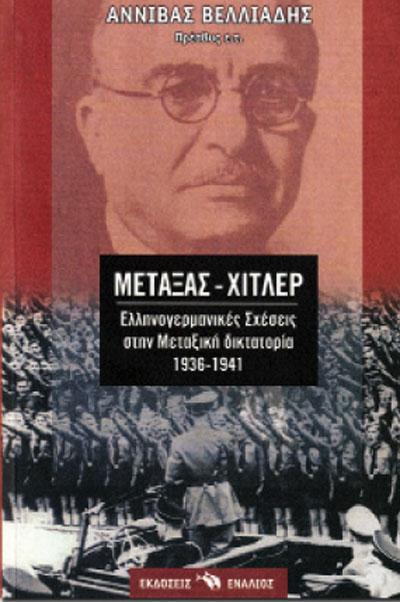 Μεταξάς – Χίτλερ Ελληνογερμανικές σχέσεις 1936-1941