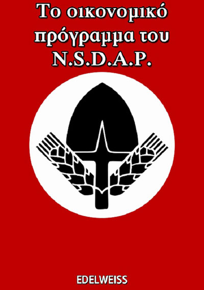 TO ΟΙΚΟΝΟΜΙΚΟ ΠΡΟΓΡΑΜΜΑ ΤΟΥ N.S.D.A.P.
